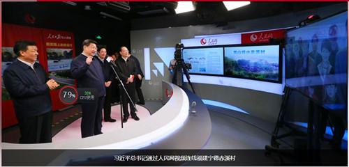 习近平总书记通过人民网视频连接福建宁德赤溪村