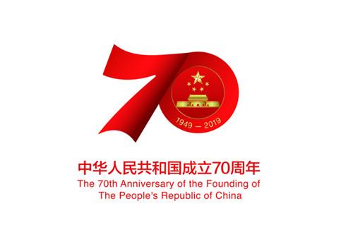 国务院新闻办公室发布庆祝中华人民共和国成立70周年活动标识
