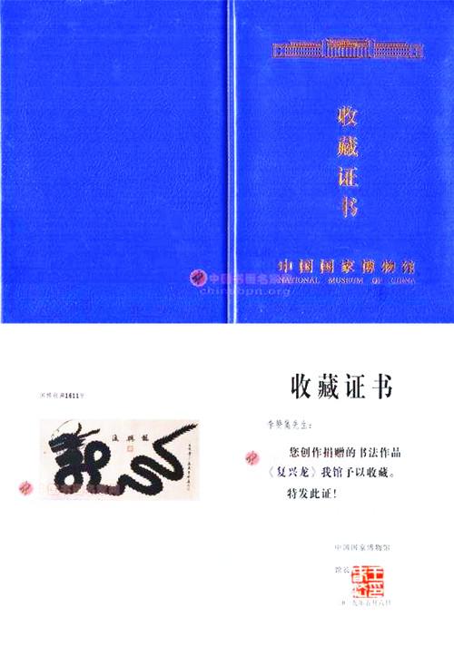 """著名书画家李赞集书法作品""""复兴龙""""被中国国家博物馆收藏"""