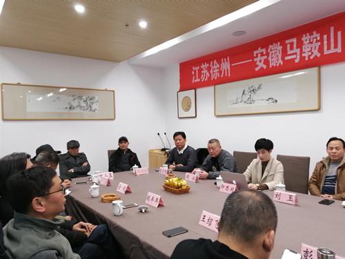江苏徐州——安徽马鞍山民间收藏及玉文化研究交流会成功举行